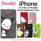サンリオ iPhoneケース iPhone12 Pro MAX mini iPhone11 iPhoneXS iPhone8 公式 スマホケース Galaxy 手帳型 耐衝撃 ショップ 通販 アイフォン11 携帯カバー