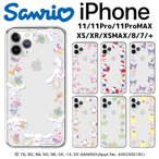 Sanrio Characters iPhoneケース iPhone12 Pro MAX mini iPhone11 iPhoneXS iPhoneSE2 キャラクター グッズ スマホケース 携帯ケース パターン FOOD ギフト