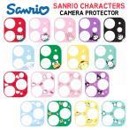 SANRIO iPhoneケース カメラ保護カバー iPhone12 Pro iPhone12mini iPhone11 iPhonePro iPhone11ProMAX グッズ キャラクター PC 可愛い ぬいぐるみ キティ
