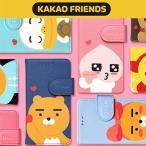 ショッピングIT 【Kakaofriends/正規品】カカオフレンズ iPhoneケース ハート ダイアリー 携帯カバーアピーチ ライアン ムジ ダイアリー形 手帳形