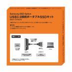 SamsungSSDオプション:USB3.0接続ポータブルSSDキット 【SMOP-U3PSSD / K】