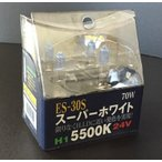 ES-30S H1 5500K スーパーホワイト(24V専用 2個入り)