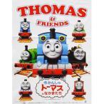 綿菓子袋 〔新柄〕機関車トーマス(100入)