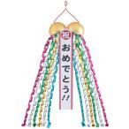 〔発音くす玉〕祝まる君(8入) 『祝 御結婚おめでとう』