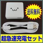 2A急速充電ケーブル+超急充電アダプタ セット 2A充電ケーブルmicro usb 1.5M 2M長さ micro マイクロUSB 高出力ACアダプタ 急速充電セット