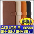 AQUOS R ケース 手帳型 カバー SH-03J SHV39 605SH ケース AQUOS SH-03J SHV39 ケース カバー レザーケース 【保護フィルム付き】送料無料