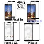 Google Pixel 3 Pixel 3 XL ガラスフィルム Google Pixel 3a  Pixel 3a XL Pixel 4  Pixel 4 XL ガラスフィルム  フルカバー 全面カバー 保護フィルム