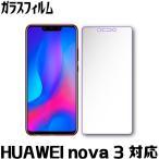 HUAWEI nova 3 ガラスフィルム 保護フィルム HUAWEI nova 3 ガラスフィルム 強化ガラスフィルム huawei nova 3 ガラスフィムル