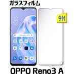 OPPO Reno3 A ガラスフィルム 楽天モバイル UQ OPPO Reno3 A 保護フィルム OPPO Reno 3 a 強化ガラスフィルム OPPO Reno3 A フィルム 指紋認証対応