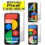 二次強化 Google Pixel 5 ガラスフィルム Pixel 4a 5G 保護フィルム Pixel 4a 4G 強化ガラスフィルム pixel 5 pixel 4a 5g pixel 4a 4g ガラスフィルム
