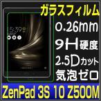 ASUS ZenPad 3S 10 Z500M ガラスフィルム