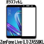 ZenFone Live (L1) ZA550KL ガラスフィルム ZenFone Live L1 ガラスフィルム 全面保護 フルカバー 全面カバー 保護フィムル ZA550KL