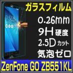 ZenFone go ZB551KL ガラスフィルム  保護フィルム  ZB551KL ガラスフィルム 強化ガラスフィルム ZenFone Go