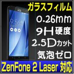 ZenFone 2 Laser ZE500KL ガラスフィルム  ガラス保護フィルム  ZE500KL ガラスフィルム 強化ガラスフィルム