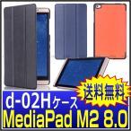 Huawei MediaPad M2 8.0 ケース 手帳型 dtab Compact d-02H カバー MediaPad M2 8.0 ケース 手帳型 保護フィルム付き d-02H ケース 三つ折り