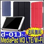Huawei MediaPad M3 LTE ケース 手帳型  dtab Compact d-01J ケース  【保護フィルム付き】 MediaPad M3 wifi  d-01J カバー オートスリープ機能  三つ折り
