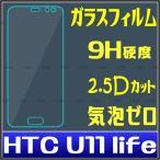 HTC U11 life ガラスフィルム HTC U11 life ガラス保護フィルム HTC U11 life 楽天モバイル ガラスフィルム 強化ガラスフィルム HTC U11 life ガラスフィルム