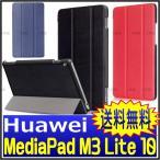 ショッピングLite Huawei MediaPad M3 Lite 10 ケース 手帳型 MediaPad M3 Lite 10 カバー 【保護フィルム付き】 MediaPad M3 Lite 10 LTE WI-FI ケース オートスリープ