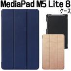 Huawei MediaPad M5 lite 8 ケース 保護フィムル付き 手帳型 カバー  三つ折り MediaPad M5 lite 8インチ Wi-Fi LTE JDN2-L09 JDN2-W09