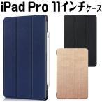 iPad Pro 11 インチ ケース 新型 11 インチ iPad Pro 2018 年秋モデル対応 iPad Pro 11 カバー ケース オートスリープ 三つ折り