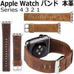 Apple Watch バンド Apple Watch Series 4 3 2 1 対応 バンド ベルト 本革 38mm 40mm 42mm 44mm  アップルウォッチバンド