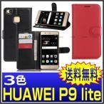 HUAWEI P9 lite ケース 手帳型 huawei p9 lite カバー HUAWEI p9 lite ケース 送料無料