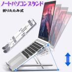 ノートパソコンスタンド 折りたたみ iPad タブレット スタンド アルミ材質 コンパクト PCスタンド  laptop stand テレワーク  在宅勤務 アイテム 便利グッズ
