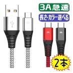 Micro USB ケーブル 2m 急速 急速充電ケーブル 2a USBケーブル 2A充電ケーブル 急速充電 スマホ 急速充電器 マイクロusbケーブル