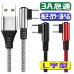 micro USB ケーブル 急速充電ケーブル 2A充電ケーブルmicro usb 2M長さ スマホ・タブレットPC用micro usbケーブル 急速充電 スマホ 2.4A