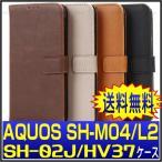 ショッピングSH- AQUOS SH-M04 ケース 手帳型 aquos L2 SH-L02 カバー AQUOS EVER SH-02J AQUOS U SHV37 ケース  SH-M04-A ケース カバー レザーケース