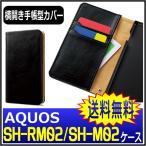 ショッピングSH- AQUOS SH-RM02 ケース 手帳型 AQUOS SH-RM02 カバー  楽天モバイル SH-RM02 ケース sh-m02 カバー
