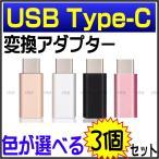 ショッピングusb 色が選べる3個セット usb type c 変換アダプター usb type c ケーブル usb type−c 変換 TYPE-Cコネクタ Micro usb b to type c 転換アダプター