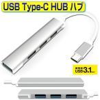USB Type-C HUB 4ポート USBハブ 4ポートUSB type c ハブ USB HUB type c hub USB 3.0 2.0 拡張 接続 usb c hub USB3.1 Gen1 otg