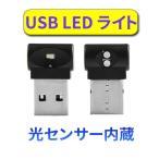 USB LEDライト 車用 コンパクト 8カラー切替 イルミネーション usb led ライト ランプ 車内照明 光センサー内蔵 簡単取付 省エネルギー cx-30