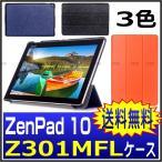 ASUS ZenPad 10 Z301MFL ケース 手帳型 Z301M Z301MFL カバー  z300c ケース 三つ折り マグネット吸着 オートスリープ カバー