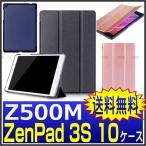 ASUS ZenPad 3S 10 Z500M ケース 手帳型 Z500M カバー ZenPad 3S 10 Z500M ケース 手帳型 【保護フィルム付き】Z500M ケース 三つ折り オートスリープ機能