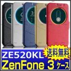 ZenFone3 ケース 手帳型 ZE520KL zenfone3 カバー  View Flip Cover zenfone 3 ZE520KL ケース