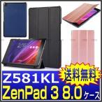 ASUS ZenPad 3 8.0 Z581KL ケース 手帳型 Z581KL カバー ZenPad 3 8.0 Z581KL ケース 手帳型  保護フィルム付き 三つ折り オートスリープ機能