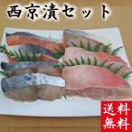 西京漬け おまかせ西京漬セット(7品) 送料無料