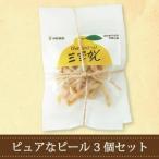 オレンジピール お菓子 無添加 選べる 5種 八朔 いよかん 三宝柑 ゆず 甘夏 3個入