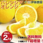 「訳あり」バレンシアオレンジ2kg 2箱購入で送料無料、3箱購入で1箱おまけ! 国産(和歌山産) お盆 お供え 帰省 手土産