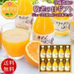 敬老の日 ギフト プレゼント みかん ジュース ストレート 180ml 10本 オレンジジュース 無添加
