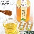 暑中見舞い 敬老の日 ギフト  純粋 はちみつ 国産 山花 蜂蜜 450g 2個セット 大容量 お中元