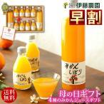 母の日 2021 ギフト プレゼント  2021 みかんジュース ストレート オレンジジュース 無添加 ストレート 国産 和歌山県産 フルーツ ジュース 送料無料