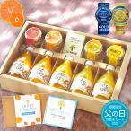 父の日 ギフト 無添加 100% みかんジュース みかんゼリー スイーツ フルーツゼリー オレンジジュース 送料無料 みかんしぼり