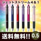 ジェットストリーム 4&1 MSXE5-1000 0.5mm 三菱鉛筆 ボールペン  多機能ペン ネーム入れ不可 メール便送料無料