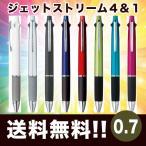 ジェットストリーム 4&1 MSXE5-1000 0.7mm 三菱鉛筆 ボールペン  多機能ペン ネーム入れ不可 メール便送料無料