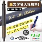 名入れ ボールペン ピュアモルト 4&1 オークウッド・プレミアム・エディション 0.7mm MSXE5-2005-07 ジェットストリーム 三菱鉛筆