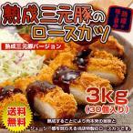 ■本州送料無料■熟成三元豚のロースカツ3kg【30個入】