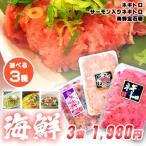 ■本州送料無料■海鮮1袋100g(約2人前)3袋(6人前)セット